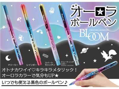 【大人カワイイ!】オーロラカラーのメタリックボールペンが新登場!