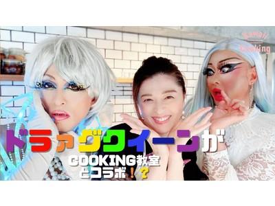 料理教室(Kawaii Cooking)とドラァグクイーンがコラボ!? 『Kawaii Cooking with Drag Queen』参加型クッキングショーを開始