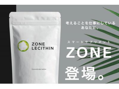 「日常に超集中ゾーンを」集中をサポートするサプリ「ZONE」がクラウドファンディングのCAMPFIREで先行リリース