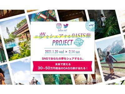 日韓共同開発の新スキンケアブランド「OASIS Laboratory(オアシスラボ)」がブランド設立記念キャンペーンを1月20日(水)よりスタート