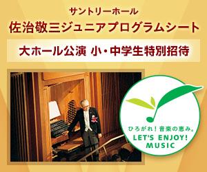 サントリーホール 佐治敬三 ジュニアプログラムシート開館35周年記念 特別ご招待