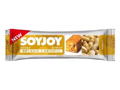 食べ応えのある食感はそのままで糖質を1/4カット まるごと大豆の栄養を摂れる大豆バー「SOYJOYピーナッツ」リニューアル発売