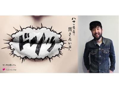 伊勢丹立川店から『シンクロのシティスペシャルBoom up! 立川!』公開生放送!