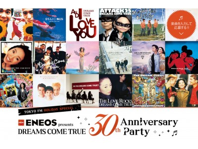 『ENEOS  presents DREAMS COME TRUE 30th Anniversary Party』ドリカムを愛するみんなで、ライナーノーツを作ろう!