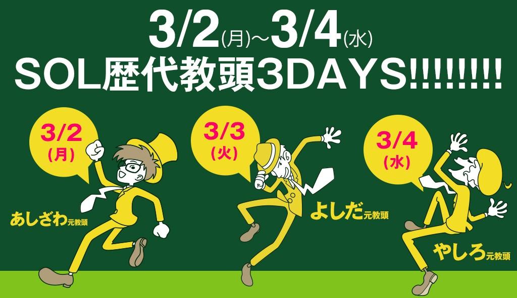 TOKYO FM/JFN『SCHOOL OF LOCK!』歴代教頭と一夜限りの…
