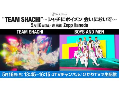 TEAM SHACHI ×BOYS AND MEN名古屋発アイドルのコラボライブ!「ライブナタリー