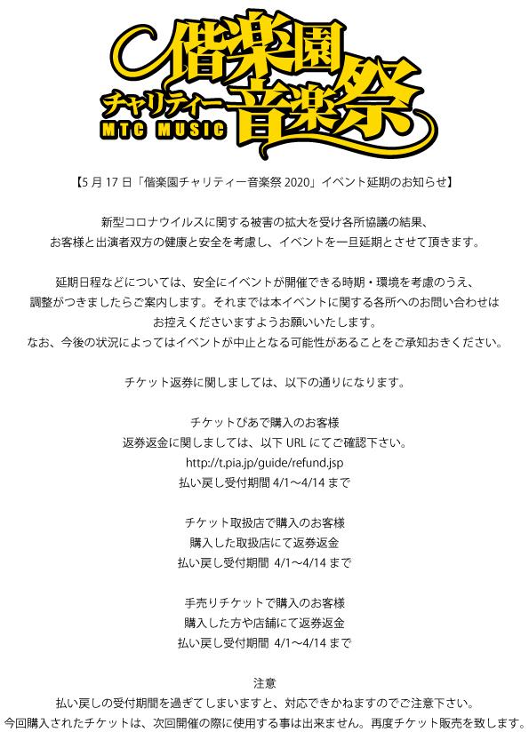 「偕楽園チャリティー音楽祭2020」イベント延期のお知らせ 画像