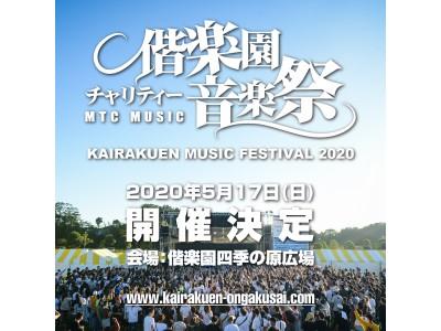 日本三大名園で開催される「偕楽園チャリティー音楽祭2020」開催決定!