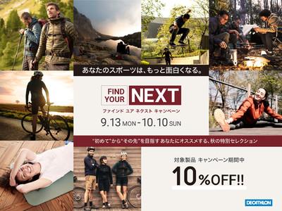 フランス発 スポーツブランド Decathlon(デカトロン)が、「FIND YOUR NEXT キャンペーン」を全店舗 同時開催!