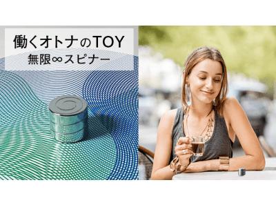 新商品/働くのオトナのTOY 【 無限∞スピナー】クラウドファンディング・Makuakeで先行販売中