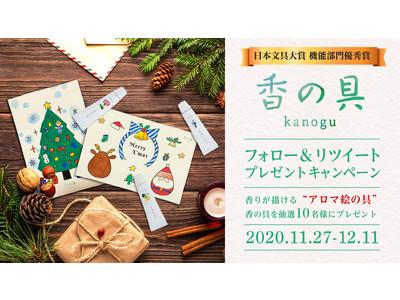 香りを塗って楽しむアロマな絵の具「香の具(kanogu)」クリスマスプレゼントキャンペーン 11月27日よりスタート!