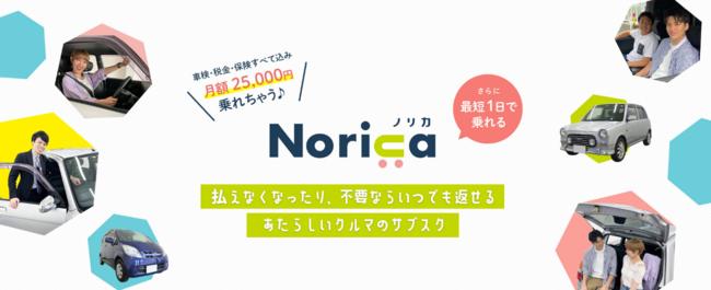 【月額25,000円でクルマに乗れて、いつでも返せる!U-25限定の新しいクルマのサブスク「NoriCa(ノリカ)」が7...