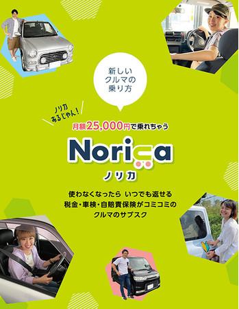 【新しいクルマの楽しみ方!月額25,000円 いつでも乗れる、いつでも返せる! U-25限定の新しいクルマのサブスク「N...