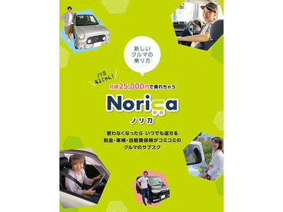 【新しいクルマの楽しみ方!月額25,000円 いつでも乗れる、いつでも返せる! U-25限定の新しいクルマのサブスク「NoriCa」いよいよスタート!】2021年7月27日よりサービス開始しました!