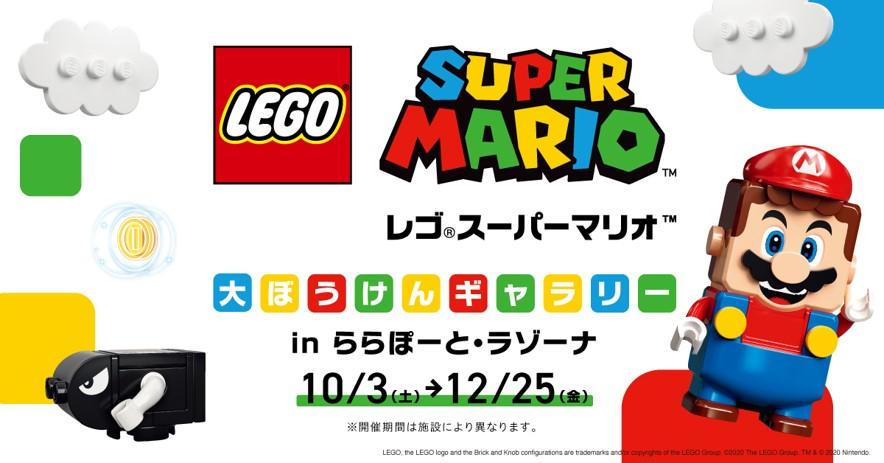 レゴ(R)スーパーマリオ(TM) 発売記念「よゐこチャンネル」で作成したコースも限定で公開予定「レゴ(R)スーパーマリオTM 大ぼうけんギャラリーin ららぽーと・ラゾーナ」を14施設で開催