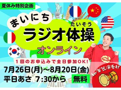 【オンラインでスポーツの祭典】世界・日本各地を学べる「オンライン-ラジオ体操」。コロナ禍の夏休み、全国・世界の小学生1,000人が、「運動」を通じてつながる機会を提供。