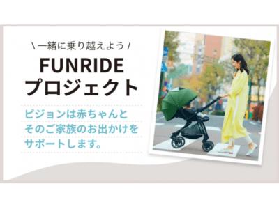 withコロナ時代を一緒に乗り越えたい『一緒に乗り越えようFUNRIDEプロジェクト』情報ページ公開のお知らせ