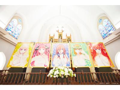 【Anique】「五等分の花嫁」本物のチャペルで高さ2mの巨大絵を展示