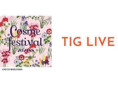 画面に触りながら楽しめるLIVEテックでセレンディピティな体験を提供「ロフト コスメフェスティバル2021SS」スペシャルイベントでTIG LIVEを採用