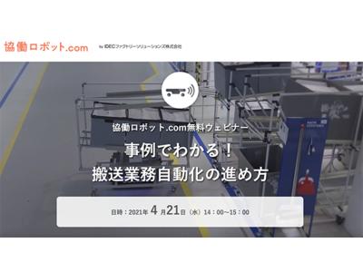 協働ロボット.comウェビナー「事例でわかる!搬送業務自動化の進め方~自律走行搬送ロボットMiR導入で工程間搬送を大幅改善」【4/21開催、参加者募集中】
