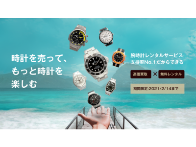 「KARITOKE(カリトケ)」が腕時計を『高価買取 お得にレンタル』できる新サービスを2021年1月14日(木)からスタート