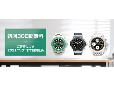 ブランド腕時計のサブスク「KARITOKE(カリトケ)」初回30日間レンタル料無料キャンペーンを7/31までに延長決定!