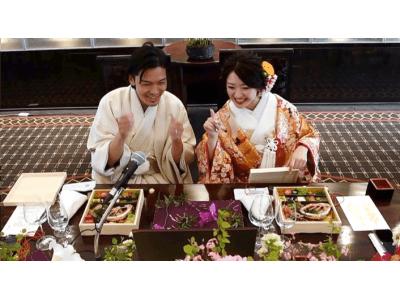 原宿東郷記念館のオンライン結婚式は、画面越しのゲストに『披露宴のお料理』をお届け!リアルタイムでお料理のおもてなしが可能|『東郷ハレの日御膳』提供開始