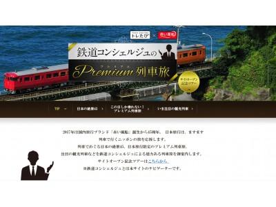 交通新聞社『トレたび』×日本旅行が共同で立ち上げ 列車旅の楽しさを伝えるWebサイト「鉄道コンシェルジュ...