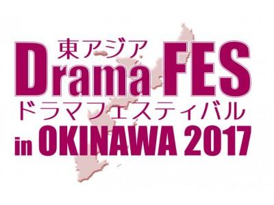 日本旅行が沖縄県戦略的課題解決型観光商品等支援事業「東アジアドラマフェスティバル in OKINAWA 2017」を11月3日(金・祝)~5日(日)で主催します!