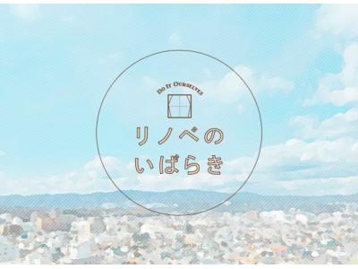 12月10日(日)リノベのいばらき「DIY工房」オープン!