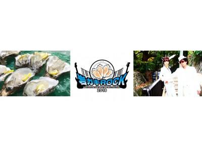 『岩ガキROCK×「海の京都」を食いつくせ!フェスタ2018』に団体貸切列車で行く日帰りツアー(大阪・京都・亀岡発)を発売!2018年7月15日(日)出発