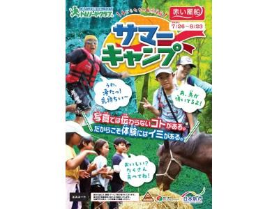 日本旅行トムソーヤクラブ 2020年サマーキャンプ商品発売
