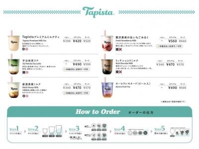 「可愛くて、本格。」タピオカ専門店Tapistaが北海道初上陸!2020年3月1日、札幌狸小路店オープン!