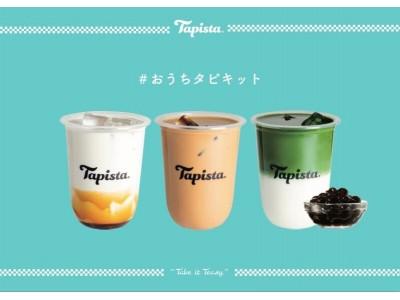 おうちで楽しむ本格タピオカドリンクキットを発売!「可愛くて、本格。」タピオカ専門店Tapistaの人気メニューを自宅で作ってみよう!豪華景品がもらえるSNS投稿キャンペーンも同時リリース!