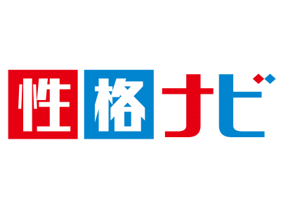 【性格ナビ、調査リリース】日本人は神経質傾向が高い