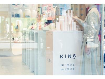 新発売 KINS BOOSTERを@cosme TOKYOにて11月20日(木)まで期間限定販売!