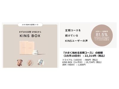 KINSの人気No.1商品 サプリメント10日分980円。お客様の声にお応えして「小さく始める定期コース」スタート