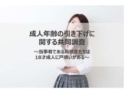日本インフォメーション、大広、RooMooNが成人年齢の引き下げに関する共同調査を実施