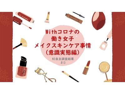 Withコロナの働き女子メイクスキンケア事情(意識実態編)