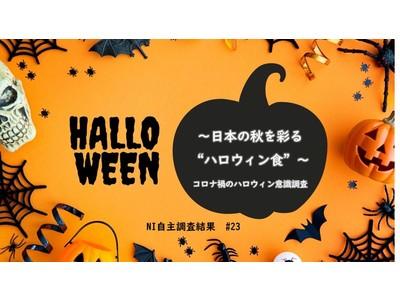 """~日本の秋を彩る""""ハロウィン食""""~ コロナ禍のハロウィン意識調査"""