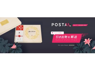 業界初! 引き出物3点の郵送サービス「POSTAL」リリース