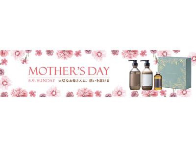 【一部数量限定】母の日ギフトはオーガニックヘアケアでお家時間を充実させるアイテムを。「Lebena organic(レベナオーガニック)」から 贈る母の日限定セットが新登場!