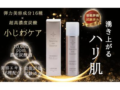 【実感力】にこだわったmade in japanの基礎化粧品ブランド「LANTELNO」(ランテルノ )から待望の新作が3商品登場!