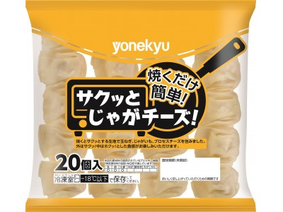 フライパンやトースターで焼くだけ簡単「サクッと じゃがチーズ!」新発売