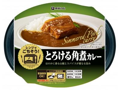 「レンジでごちそう とろける角煮カレー」を新発売