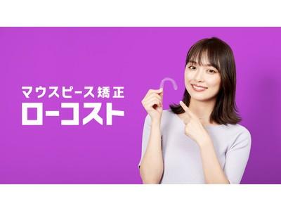 「マウスピース矯正ローコスト」の公式アンバサダーに内田理央さんが就任!