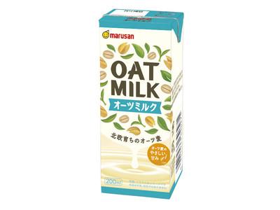 """マルサン「オーツミルク200ml」全国発売! 急成長する植物性ミルク市場注目のニューフェイス """"オーツミルク""""を国内製造"""