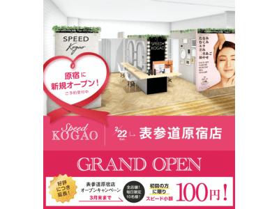 あの人気サロン!『スピード小顔』 が表参道に新店舗オープン!