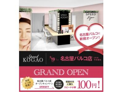 大人気小顔サロン!『スピード小顔』 が名古屋エリアに初出店!3/19OPEN!