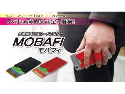 スマホのたりないすべて解決!多機能カードホルダー MOBAFI -モバフィ-Machi-yaでのクラウドファンディング開始のお知らせ。